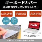 富士通 FMV LIFEBOOK AHシリーズ WA2 M WMA2B77_B400 キーボードカバー 日本製 フリーカットタイプ