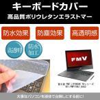 メディアカバーマーケット 富士通 FMV LIFEBOOK THシリーズ WT1/P WPT1N57_B443 13.3インチ 2560x1440  機種用  極薄 キーボードカバー 日本製  フリーカットタイプ