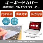 富士通 FMV LIFEBOOK AH77/R FMVA77RW キーボードカバー(日本製) フリーカットタイプ