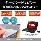 富士通 FMV LIFEBOOK AH53/R FMVA53RB キーボードカバー(日本製) フリーカットタイプ