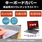 富士通 FMV LIFEBOOK THシリーズ TH90/P WPT1N57_B464 キーボードカバー(日本製) フリーカットタイプ