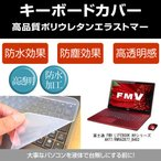 富士通 FMV LIFEBOOK AHシリーズ AH77 R WRA2B77_B482 キーボードカバー 日本製 フリーカットタイプ