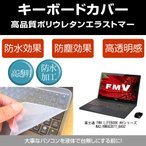 富士通 FMV LIFEBOOK AHシリーズ WA2 R WRA2B77_B492 キーボードカバー 日本製 フリーカットタイプ