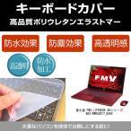 富士通 FMV LIFEBOOK AHシリーズ WA2/R WRA2B77_B494 キーボードカバー(日本製) フリーカットタイプ