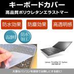 キーボードカバー Lenovo ThinkPad X1 Carbon 20A7008YJP対応 フリーカット 防水 防塵 クリアー 厚さ0.1mmキーボードプロテクター(日本製)