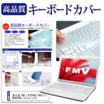 富士通 FMV LIFEBOOK AH42/S FMVA42SW キーボードカバー(日本製) フリーカットタイプ