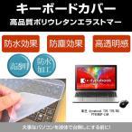 キーボードカバー フリーカット 防水 防塵 厚さ0.1mm(日本製) 東芝 dynabook T95 T95/NG PT95NGP-LHAで使える