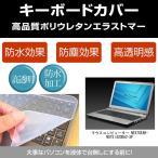 マウスコンピューター NEXTGEAR-NOTE i420BA2-SP キーボードカバー(日本製) フリーカットタイプ