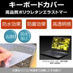 マウスコンピューター NEXTGEAR-NOTE i5900BA1 キーボードカバー(日本製) フリーカットタイプ