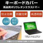 メディアカバーマーケット TSUKUMO eX.computer G-GEAR note N1760Jシリーズ N1760J-710 E  17.3インチ 1920x1080  機種用  極薄 キーボードカバー 日本製  フリーカットタイプ
