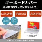 キーボードカバー フリーカット 防水 防塵 厚さ0.1mm(日本製) 東芝 dynabook AZ25/TW PAZ25TW-SWAで使える