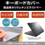 メディアカバーマーケット マウスコンピューター m-Book MB-P960X-M32-SSD5-TJ 15.6インチ 1920x1080  機種用  極薄 キーボードカバー 日本製  フリーカットタイプ