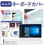 LGエレクトロニクス LG gram 15Z980シリーズ キーボードカバー フリーカット 防水 防塵 厚さ0.1mm(日本製)
