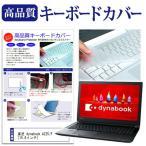 東芝 dynabook AZ25/F[15.6インチ]機種で使える キーボードカバー キーボード保護