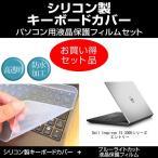 Dell Inspiron 15 3000シリーズ エントリー シリコンキーボードカバー と ブルーライトカット光沢液晶保護フィルム のセット