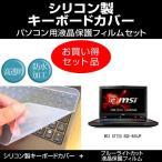 ブルーライトカット 液晶保護フィルム と シリコンキーボードカバー MSI GT72S 6QE-888JPで使える キズ防止 防水 フリーカット