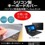 ブルーライトカット 液晶保護フィルム と シリコンキーボードカバー ASUS K751SA-TY058TSで使える キズ防止 防水 フリーカット