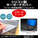 ブルーライトカット 液晶保護フィルム と シリコンキーボードカバー マウスコンピューター NEXTGEAR-NOTE i71000で使える キズ防止 防水 フリーカット