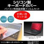 ブルーライトカット 液晶保護フィルム と シリコンキーボードカバー キズ防止 防水 フリーカット マウスコンピューター NEXTGEAR-NOTE i5520シリーズで使える