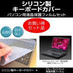ブルーライトカット 液晶保護フィルム と シリコンキーボードカバー マウスコンピューター NEXTGEAR-NOTE i71101シリーズで使える キズ防止