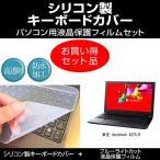 ブルーライトカット 液晶保護フィルム と シリコンキーボードカバー キズ防止 防水 フリーカット 東芝 dynabook AZ25/Bで使える