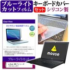 マウスコンピューター m-Book MB-Fシリーズ ブルーライトカット 液晶保護フィルム と シリコンキーボードカバー キズ防止 防水 フリーカット