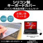 東芝 dynabook AX AX 54J PAAX54JLR シリコンキーボードカバー と クリア光沢液晶保護フィルム のセット
