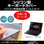 SONY VAIO Pro 11 SVP11219DJB シリコンキーボードカバー と クリア光沢液晶保護フィルム のセット