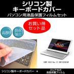 SONY VAIO Duo 13 SVD13238EJW シリコンキーボードカバー と クリア光沢液晶保護フィルム のセット