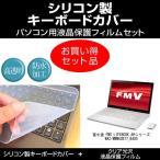 富士通 FMV LIFEBOOK AHシリーズ WA2/M WMA2B77_B400 シリコンキーボードカバー と クリア光沢フィルム のセット