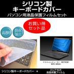 マウスコンピューター NEXTGEAR-NOTE i990GA1 シリコンキーボードカバー と クリア光沢液晶保護フィルム のセット