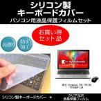 東芝 dynabook T95 T95/NG PT95NGP-LHA シリコンキーボードカバー と クリア光沢液晶保護フィルム のセット