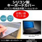 マウスコンピューター NEXTGEAR-NOTE i5702PA1 シリコンキーボードカバー と クリア光沢液晶保護フィルム のセット