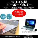富士通 FMV LIFEBOOK GRANNOTE AH90/X FMVA90X シリコンキーボードカバー と クリア光沢液晶保護フィルム のセット