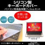 東芝 dynabook AZ67/UG PAZ67UG-SNB シリコンキーボードカバー と クリア光沢液晶保護フィルム のセット