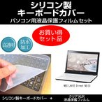 NEC LAVIE Direct NS(S) シリコンキーボードカバー と クリア光沢液晶保護フィルム のセット