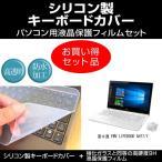 富士通 FMV LIFEBOOK AH77/Y シリコンキーボードカバー と 強化ガラスと同等の高硬度 9Hフィルム のセット