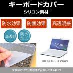 SONY VAIO Eシリーズ VPCEG24FJ シリコンキーボードカバー フリーカットタイプ