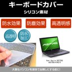 Acer Aspire AS5750G AS5750G-H74E/K シリコン�