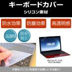 ASUS Eee PC 1215B EPC1215B-RD450 シリコンキ