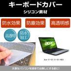 Acer E1-531 E1-531-H82C シリコンキーボー