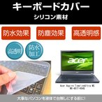 Acer Aspire TimelineUltra M5 M5-481T-H54Q シリ
