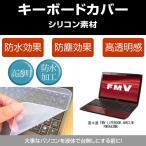 富士通 FMV LIFEBOOK AH53/M FMVA53MR シリコンキーボードカバー フリーカットタイプ