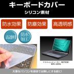 マウスコンピューター NEXTGEAR-NOTE i520PA2 シリコンキーボードカバー フリーカットタイプ