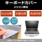 新しいThinkPad X1 Carbon カスタム・セレクト 20A70047JP