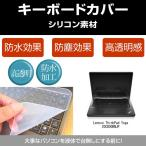 ThinkPad Yoga カスタム・セレクト 20CD00BNJP