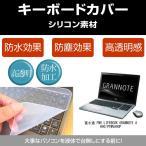 富士通 FMV LIFEBOOK GRANNOTE AH90/P FMVA90P シリコンキーボードカバー フリーカットタイプ