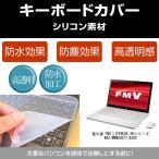 富士通 FMV LIFEBOOK AHシリーズ WA2/M WMA2B77_B400 シリコンキーボードカバー フリーカットタイプ