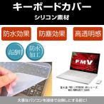 富士通 FMV LIFEBOOK AHシリーズ WA2/R WRA2B77_B490 シリコンキーボードカバー フリーカットタイプ