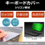 マウスコンピューター NEXTGEAR-NOTE i791SA1-SP GeForce GTX870M シリコンキーボードカバー フリーカットタイプ